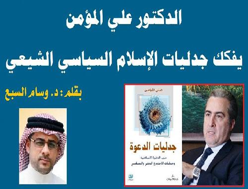 الدكتور علي المؤمن يفكك جدليات الإسلام السياسي الشيعي