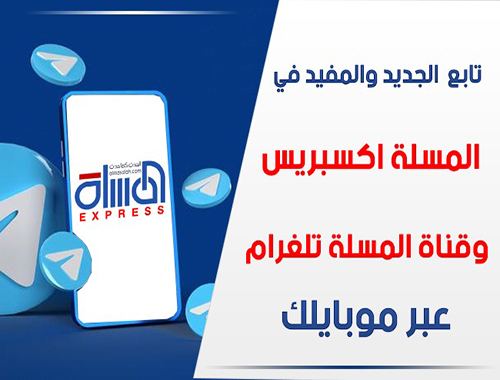 تابع الجديد والمفيد في المسلة اكسبريس ..وقناة المسلة تليغرام.. عبر الموبايل