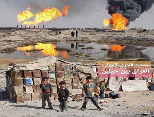النفط المحترق والعوز